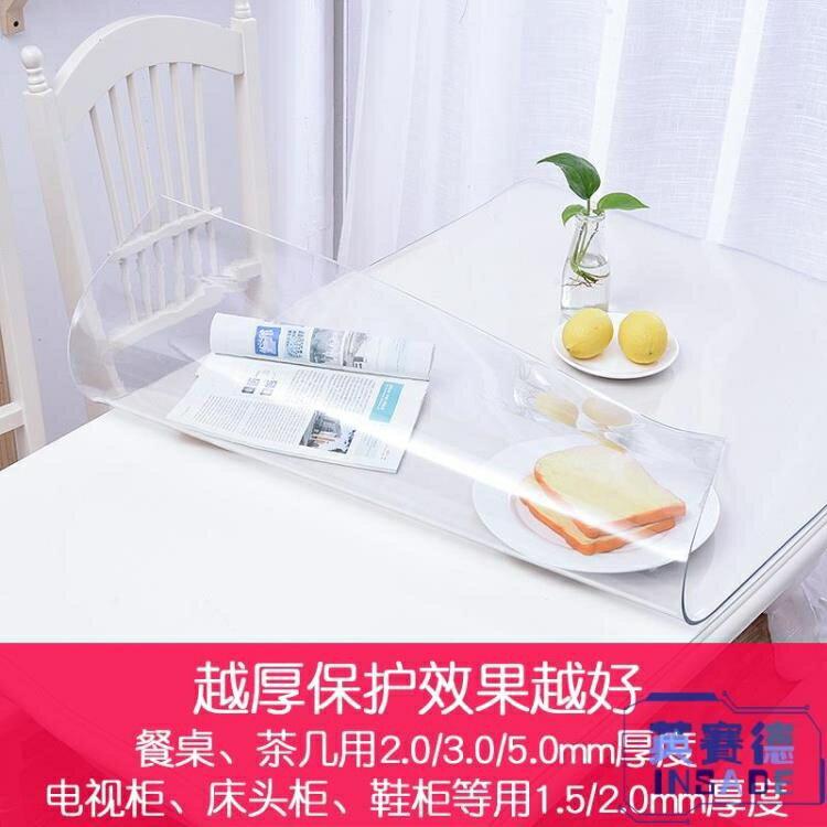 【八折】桌布防水防燙透明厚餐桌墊軟玻璃pvc茶幾桌面保護膜 閒庭美家
