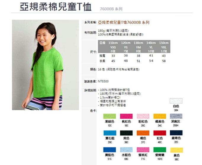 【GILDAN】亞規柔棉兒童T恤76000B 系列 3