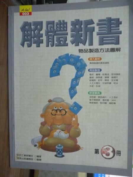 【書寶二手書T3/科學_PII】解體新書(第3冊)_日刊工業新聞社