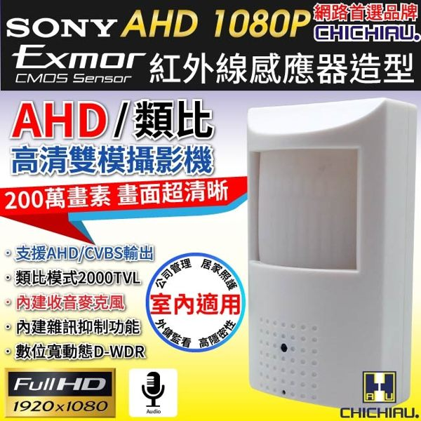 【CHICHIAU】AHD 1080P SONY 200萬數位類比雙模切換偽裝紅外線感應器造型針孔監視器攝影機 4P四保科技