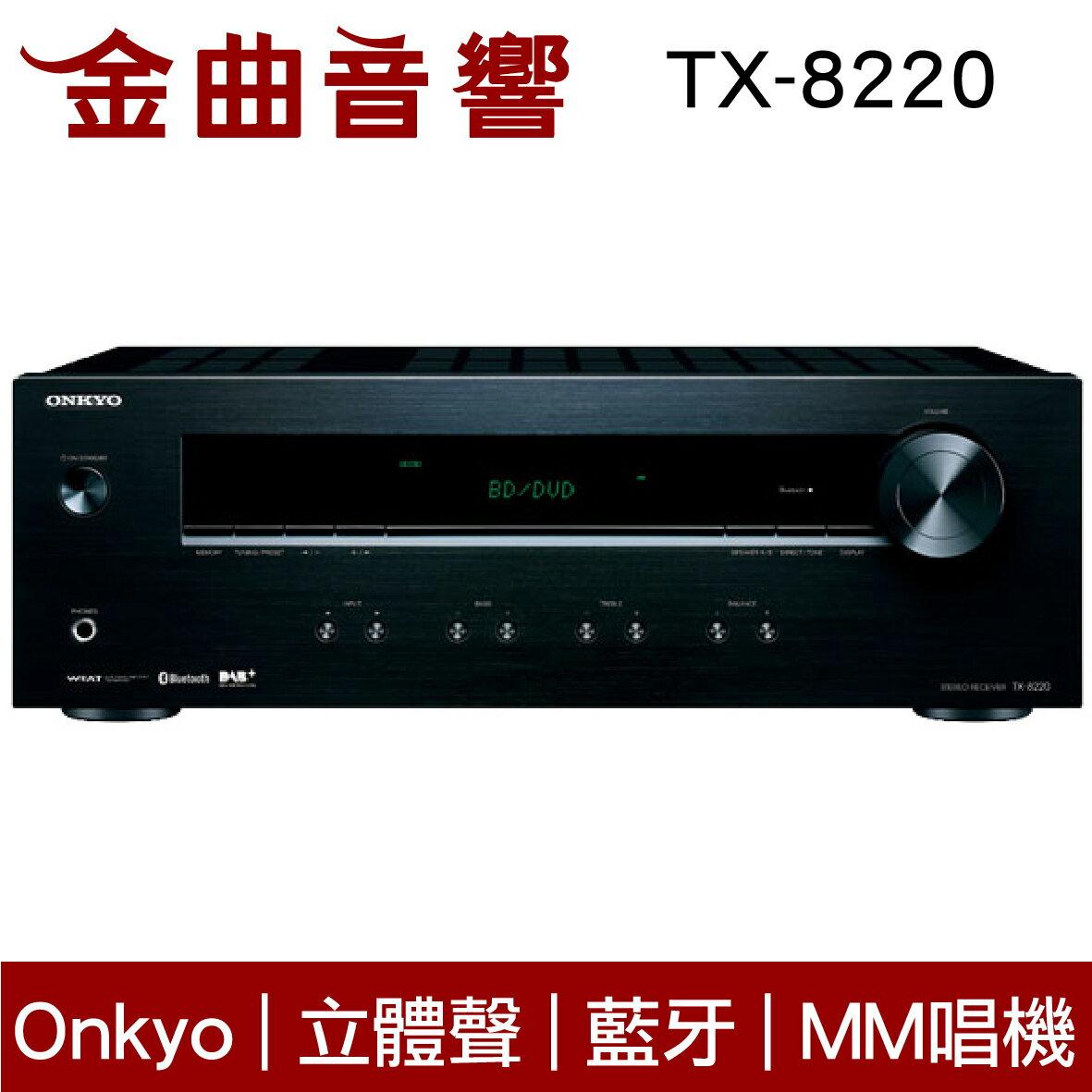 Onkyo 安橋 TX-8220 立體聲 收音 擴大機 | 金曲音響
