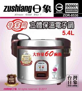 鏡感樂活市集:中華豪井日象立體保溫電子鍋5.4L(60碗飯)30人份ZOR-8530