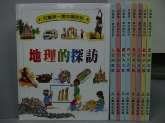 【書寶二手書T2/少年童書_RGK】兒童第一套知識百科-地理的探訪_人體的機能_地球的資源_機械的功能等_共9本合售