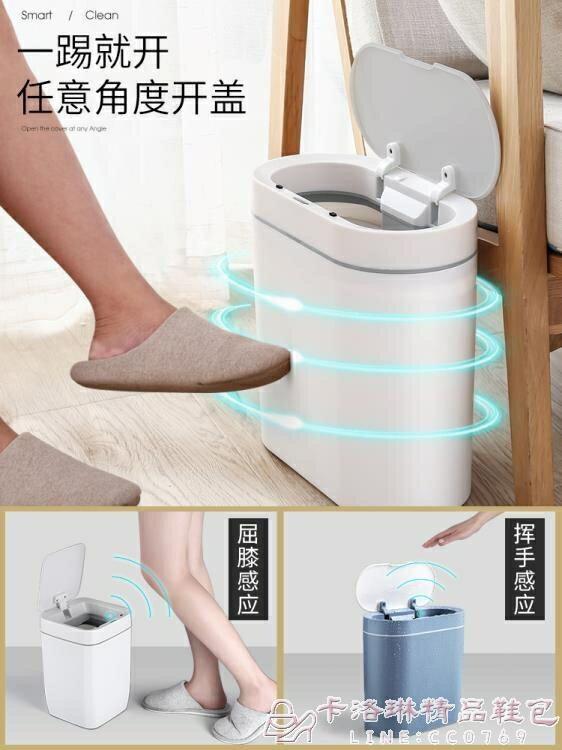 垃圾桶 JAH智慧感應垃圾桶自動家用浴室衛生間廁所防水帶蓋小分類窄夾縫SUPER 全館特惠9折