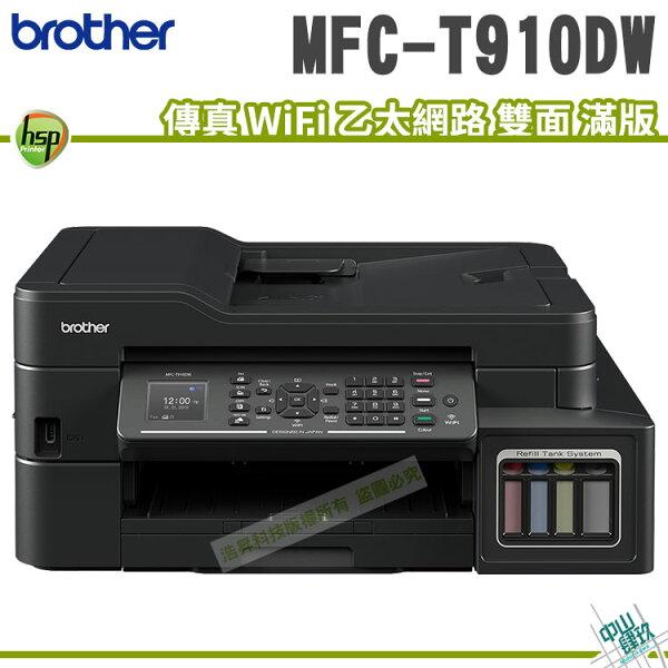 【浩昇科技】BrotherMFC-T910DW原廠大連供無線傳真複合機