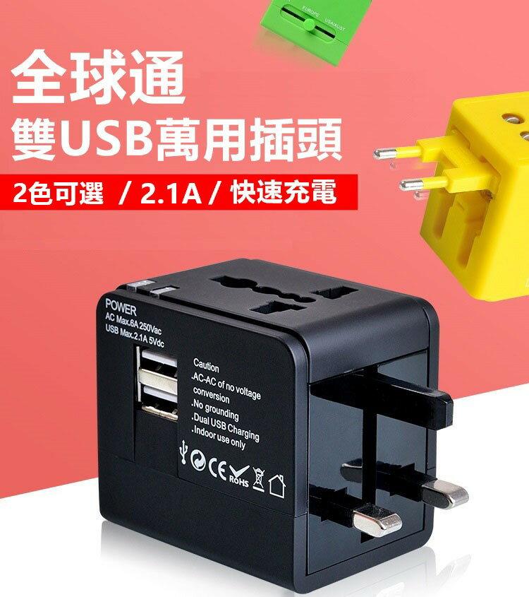 全球通用2.1A 雙USB 萬用插頭 萬用轉接頭 萬國插座 萬用插座 多國轉接插座 插頭 插座 轉接【RS829】