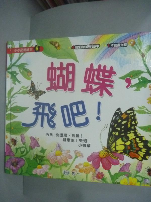 【書寶二手書T1/少年童書_HAZ】蝴蝶,飛吧!_許麗萍/陳慧縝/黃慧敏_附光碟