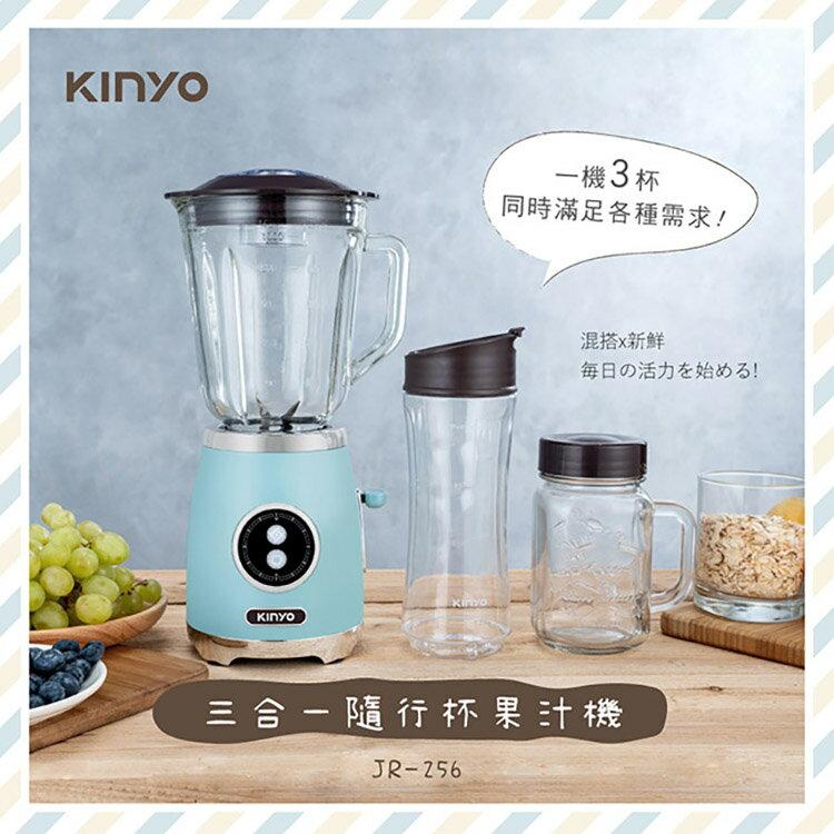 KINYO 耐嘉 JR-256 三合一隨行杯果汁機 (1機+3杯) 隨身杯 果汁杯 隨鮮杯 蔬果機 果菜機 榨汁機 榨汁杯 調理機 攪拌機