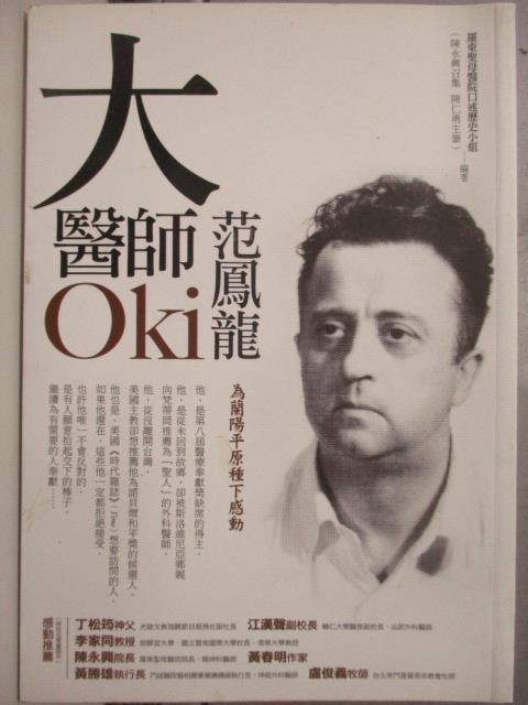 ~書寶 書T6/傳記_JMI~大醫師范鳳龍Oki:為蘭陽平原種下感動_聖母醫院歷史小組