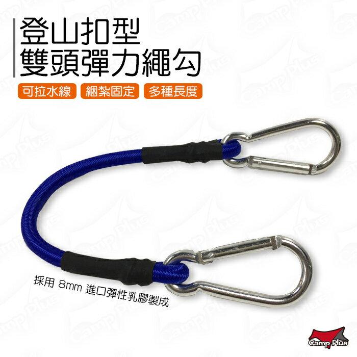 【進口橡膠】雙頭D扣彈力繩 雙D扣 登山扣型 雙頭彈性繩 可當水線 彈力繩 彈性勾 彈性繩 1