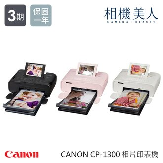 CANON CP-1300 相片印表機 WIFI相片印表機 美膚 相印機 熱昇華印相機