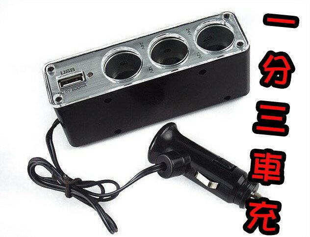汽車一分三點煙器 一對三 12V帶USB 車載電源分配器 點煙器 車充 一分三 擴充座三孔+ USB電源轉換110C