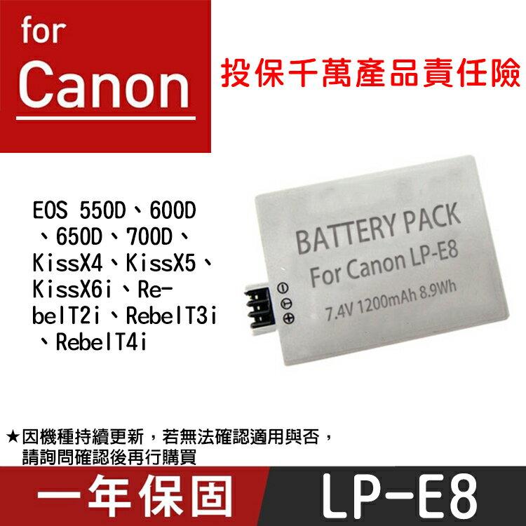 Canon LP-E8 LPE8 適用相機電池