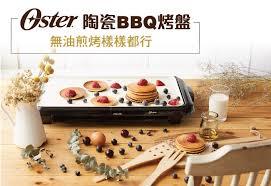ACCES Oster DuraCeramic不沾黏BBQ陶瓷電烤盤(CKSTGRFM18W-TECO)