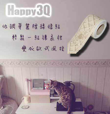歐式浮雕踢腳線腰線牆貼客廳廚房浴室瓷磚貼紙防水家裝牆紙壁紙10.81X100CM-多色【AAA0342】