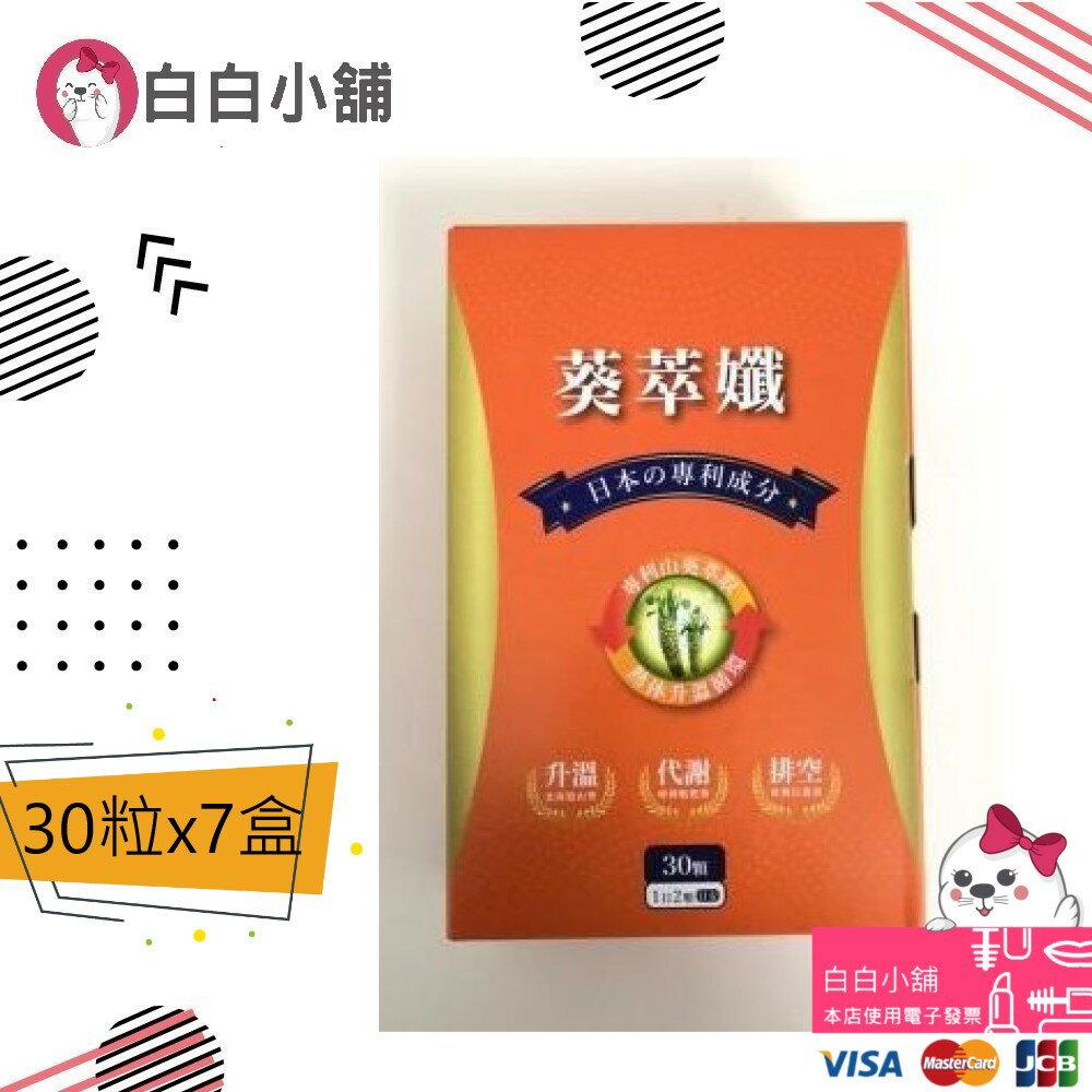 日本專利葵萃孅升溫代謝膠囊(30粒x7盒)【白白小舖】