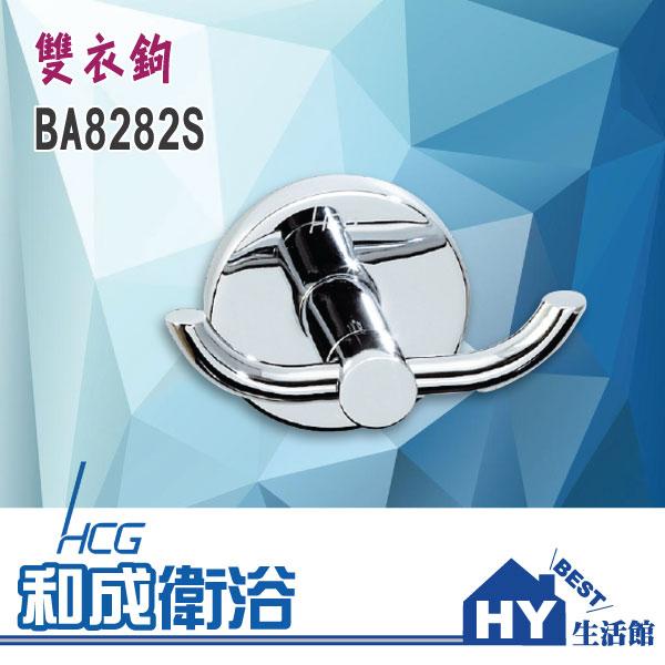 HCG 和成 BA8282S 不銹鋼掛衣勾 雙衣鉤 吊勾 ~~HY 館~水電材料