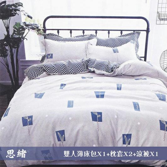 柔絲絨5尺雙人薄床包涼被組4件組「思緒」【YV9649】快樂生活網