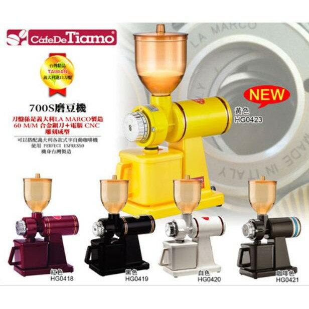 【沐湛咖啡】免運 700S 電動磨豆機 La Marco 義大利刀盤 (紅/黑/白/黃/咖啡) 現貨五色