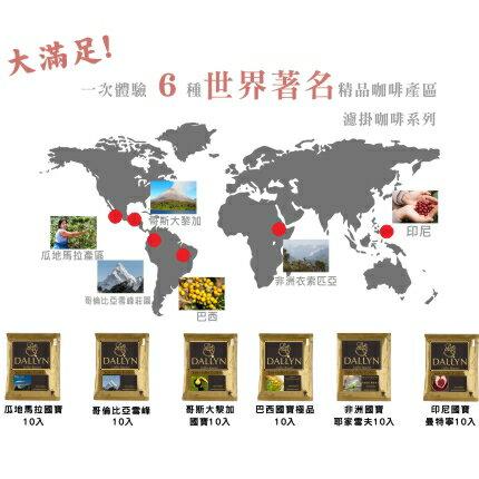 【DALLYN Coffee】嚴選世界著名咖啡產區莊園   大滿足 體驗6種 世界著名產區莊園咖啡 60入袋 1500元 免運 送料無料 - 限時優惠好康折扣