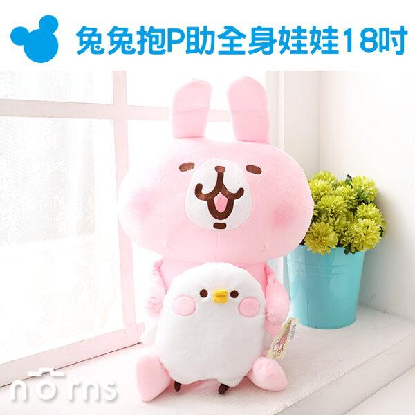 NORNS【兔兔抱P助全身娃娃18吋】正版Kanahei卡娜赫拉小雞絨毛玩偶粉紅可愛禮物布偶