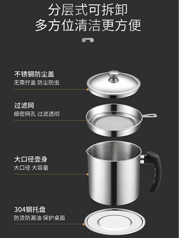 304不銹鋼濾油杯家用大容量油壺廚房用品帶蓋裝油瓶 帶濾網儲油罐