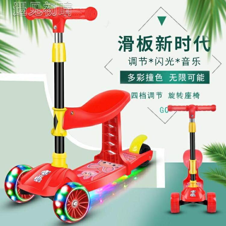 滑板車兒童1236歲男女寶寶三合一可坐可滑三輪小孩玩具溜溜車YXS 果果輕時尚