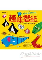 男孩女孩都愛玩的趣味摺紙 - 限時優惠好康折扣
