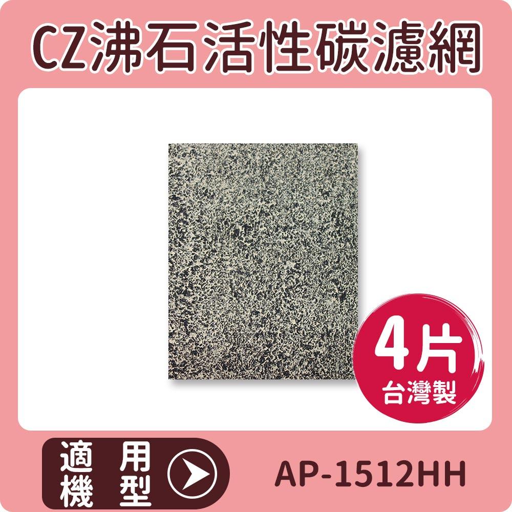 適用 COWAY AP-1512HH 清淨機 CZ沸石活性碳濾網 一年份4片裝