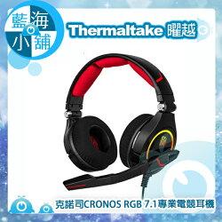 Thermaltake 曜越 CRONOS 克諾司 RGB 7.1 專業電競耳機★彩虹季★ (HT-CRO-DIECBK-21)