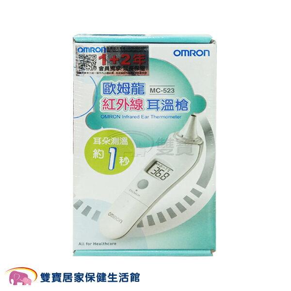 【來店有特價】omron歐姆龍紅外線耳溫槍 MC-523 來電享優惠特價