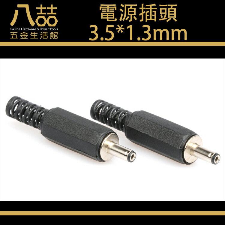 電源插頭3.5*1.3 直流電源插座 DC插頭 DC接頭 DC頭 電源插頭 電源插座