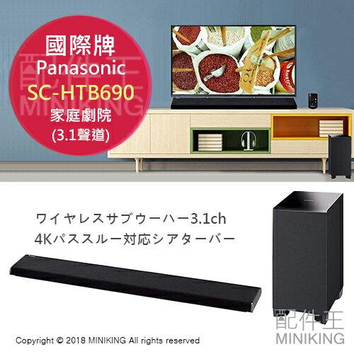 日本代購 空運 Panasonic 國際牌 SC-HTB690 家庭劇院 4K對應 3.1聲道