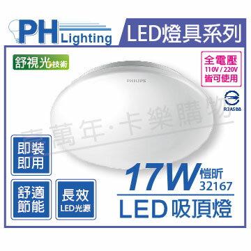 PHILIPS飛利浦 LED 32167 愷昕 17W 6500K 白光 全電壓 吸頂燈 _ PH430716