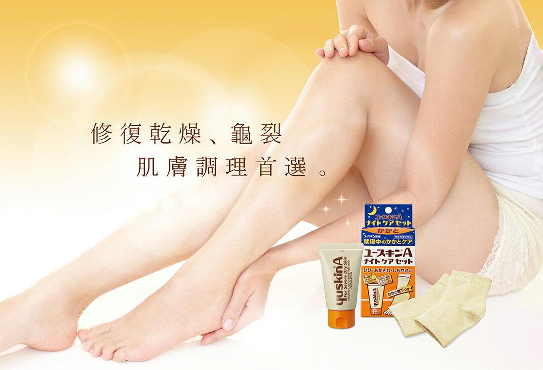 日本 Yuskin 悠斯晶A 乳霜 120g 公司貨 請安心購買 5