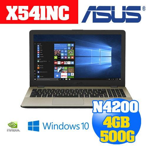 ASUS 華碩 X541NC-0051AN4200 Intel Pentium N4200/4GB/500G/2G 獨顯/ Windows 10 贈 筆電散熱座、筆電3合一清潔組