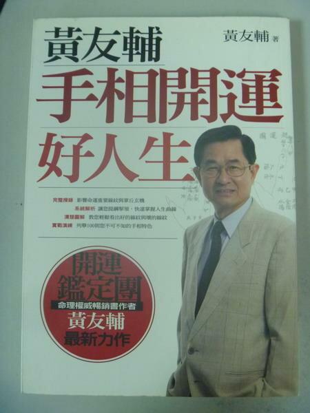 【書寶二手書T7/命理_ICF】手相開運好人生_黃友輔