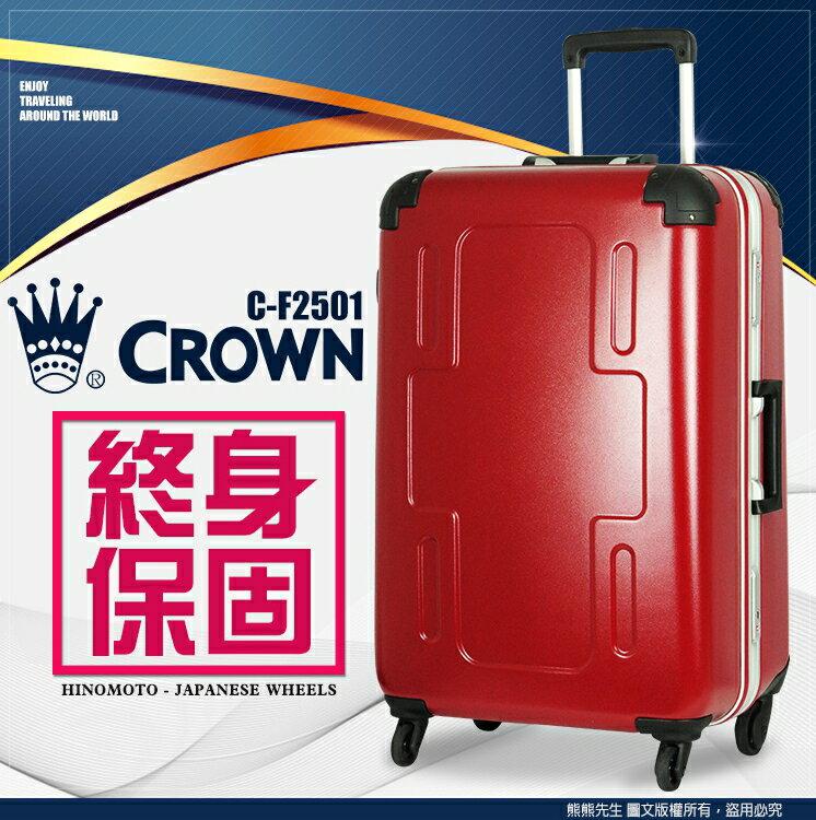 《熊熊先生》行李箱旅行箱 CROWN皇冠輕量深鋁框TSA海關鎖 C-F2501霧面防刮拉桿箱 27吋附西裝衣架 加送好禮