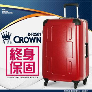 皇冠行李箱29吋旅行箱Crown拉桿箱C-F2501