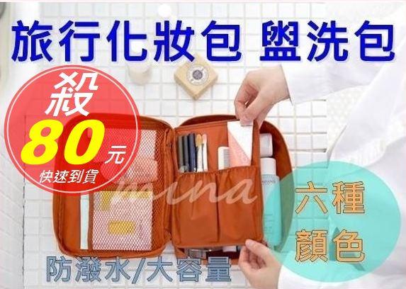 (mina百貨) 韓國 旅行化妝包 盥洗包 收納包 旅行組 防潑水 大容量 B00012