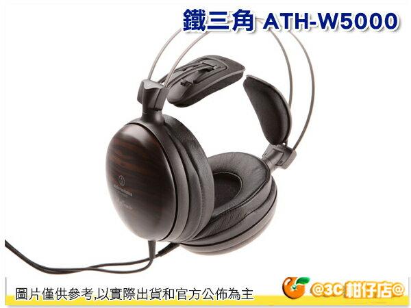 鐵三角 ATH-W5000 動圈式耳機 黑檀木材機殼 輕量化設計 3D方式翼狀頭墊 附安硬質攜存箱 公司貨保固一年