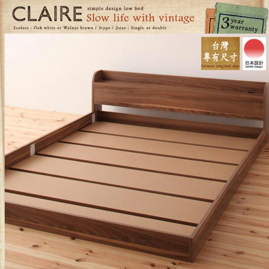 【dayneeds】台灣Claire?附床頭櫃插座的低床?3.5尺單人床架?日本設計?免運