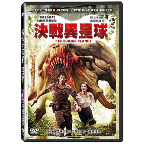 決戰異星球DVD