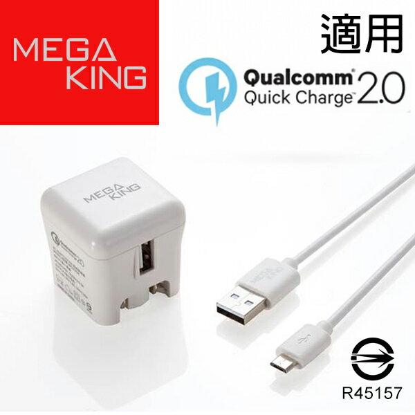 MEGA KING~ 合格75% 充電組~手機平板小米 iPhone HTC 充 座充 旅