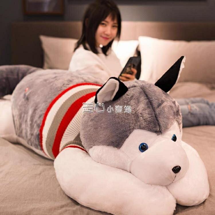 哈士奇公仔布娃娃可愛狗毛絨玩具睡覺抱枕玩偶送女孩韓國超萌生日交換禮物