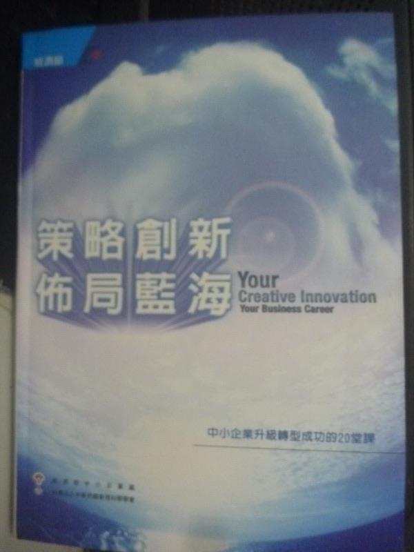~書寶 書T1/財經企管_IPQ~策略創新 佈局藍海~中小企業升級轉型成功的20堂課