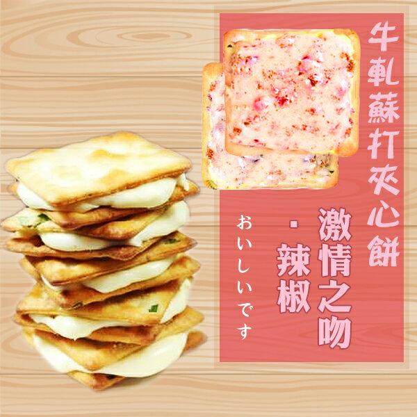 皇膳吉享牛軋蘇打夾心餅15入 袋~激情之吻~辣椒~合迷雅好物商城~