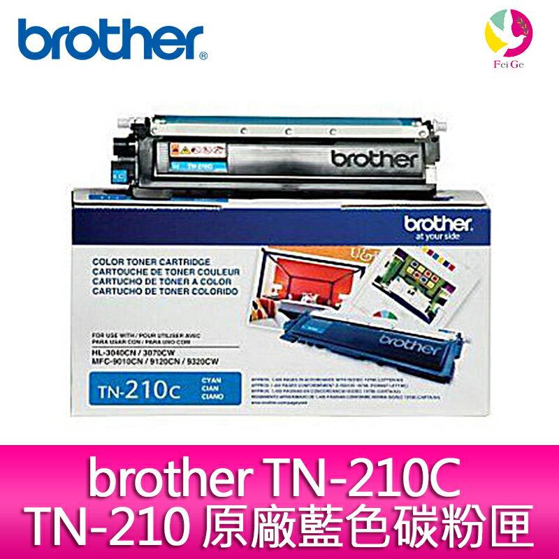 <br/><br/>  ★會員領券再折200元★ brother TN-210C TN-210 原廠藍色碳粉匣-適用HL-3040CN/MFC-9010CN/MFC-9120CN<br/><br/>