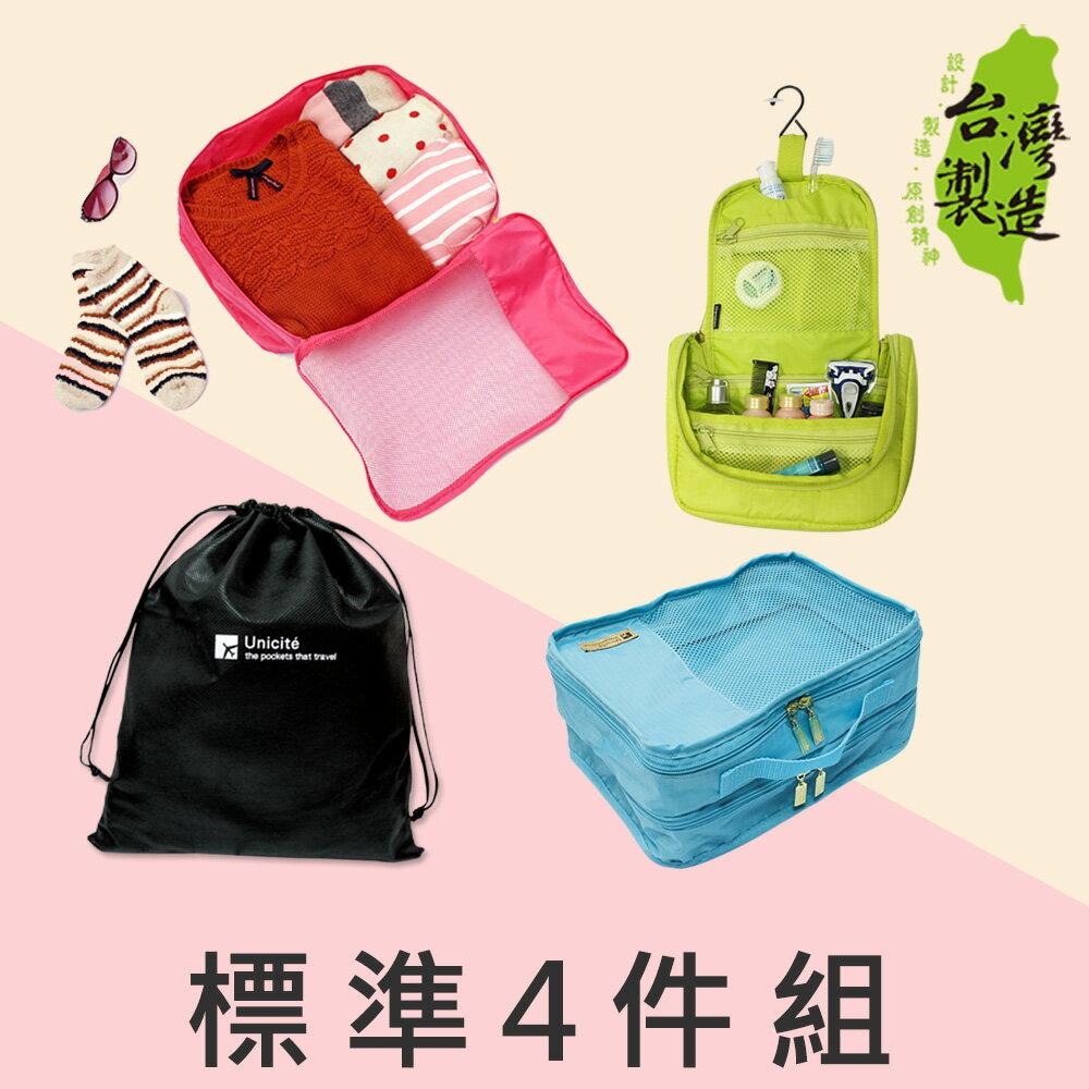 珠友《標準4件組》旅行用衣物收納袋(M)+雙層分類收納袋+浴室/盥洗收納袋(M)+抗菌收納束口袋(L)-Unicite