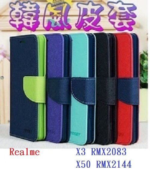 【韓風雙色】Realme X3 RMX2083X50 RMX2144 翻頁式側掀插卡皮套 保護套